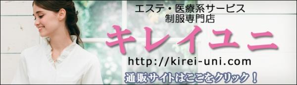 kirei-blog_bnr