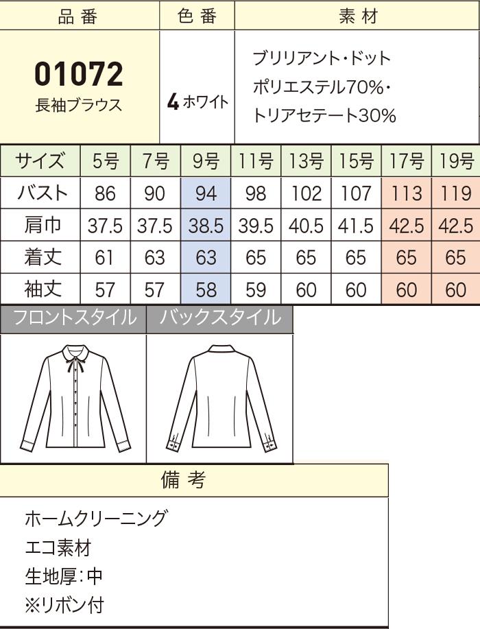 01072ブラウスサイズ表