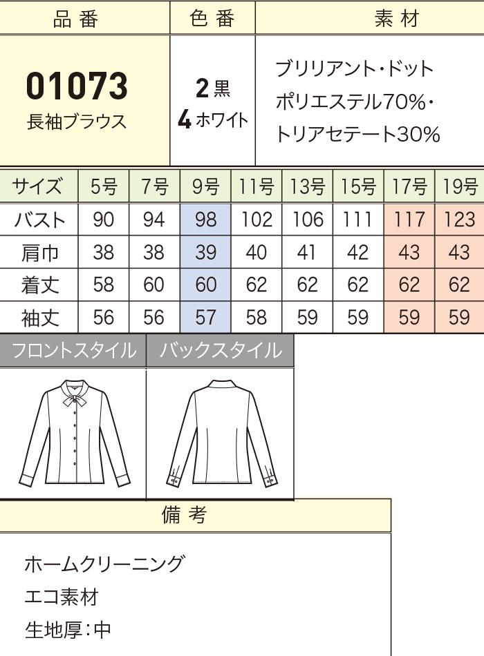 01073ブラウスサイズ表