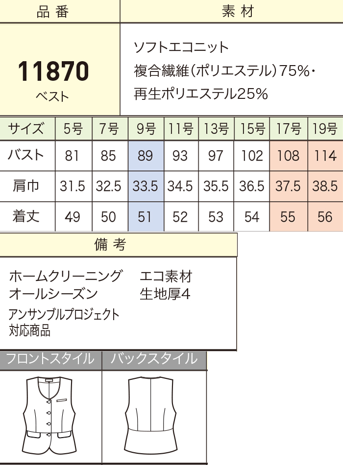 11870ベストサイズ表