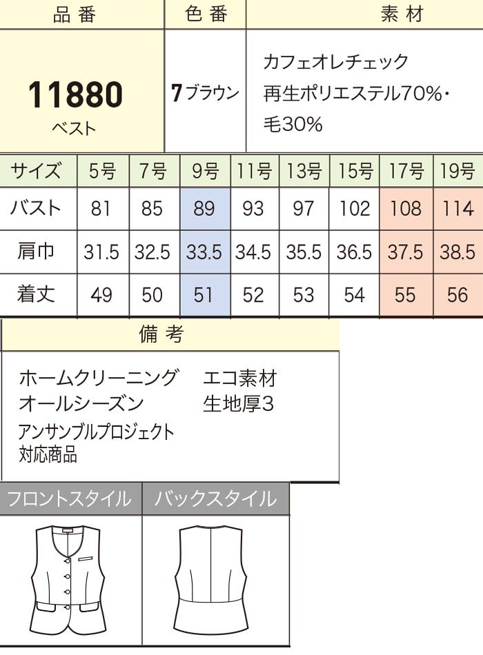 11880ベストサイズ表