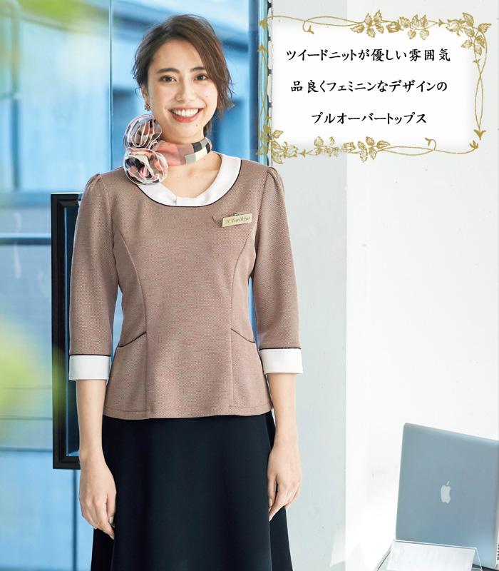 41750ニット素材プルオーバートップス  優しい印象オフィス制服 トップ画像