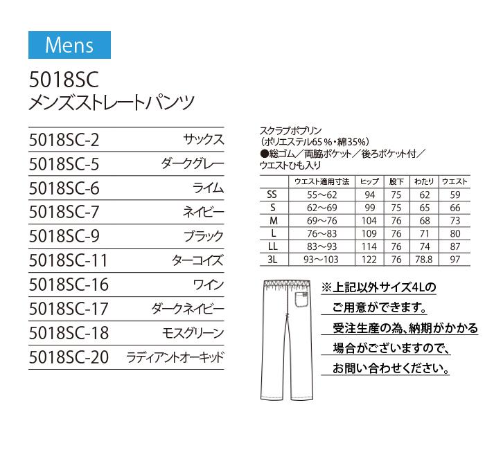 5018SCパントンスクラブパンツ男性用