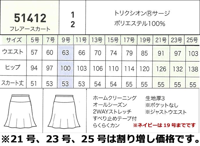 51412フレアスカートサイズ展開画像