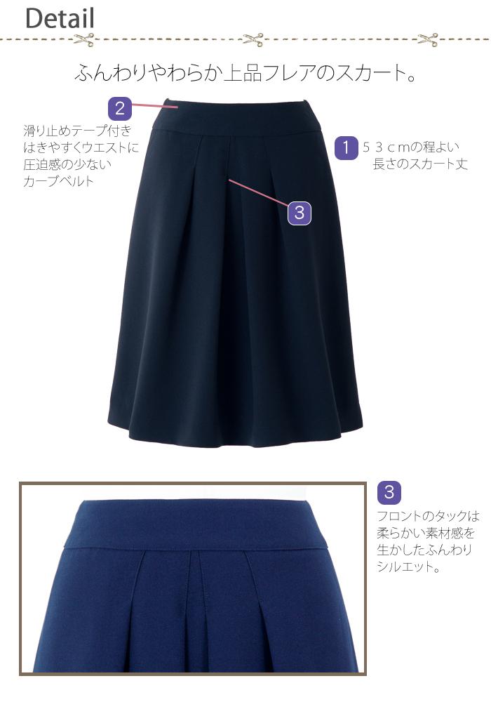 51643ストレッチフレアースカート(53cm丈) ディティール説明画像