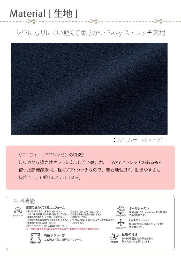 51643ストレッチフレアースカート(53cm丈) 生地素材画像