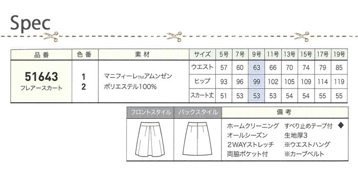 51643ストレッチフレアースカート(53cm丈) サイズ展開画像