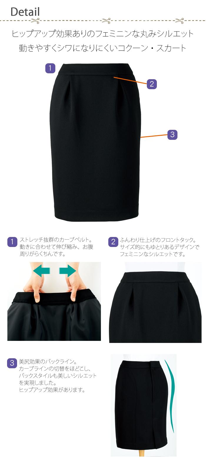 51690ニット素材のコクーンスカート  商品詳細説明