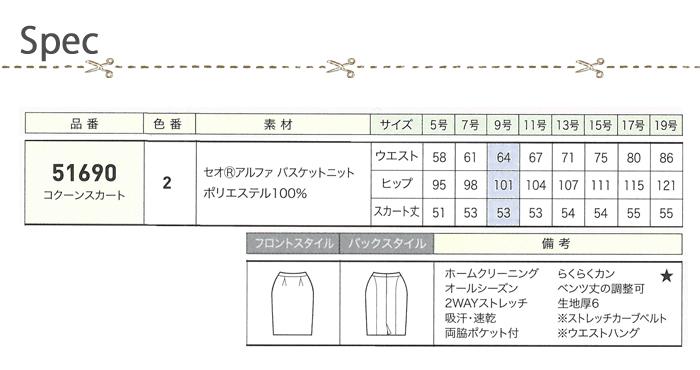 51690ニット素材のコクーンスカート  サイズ機能説明