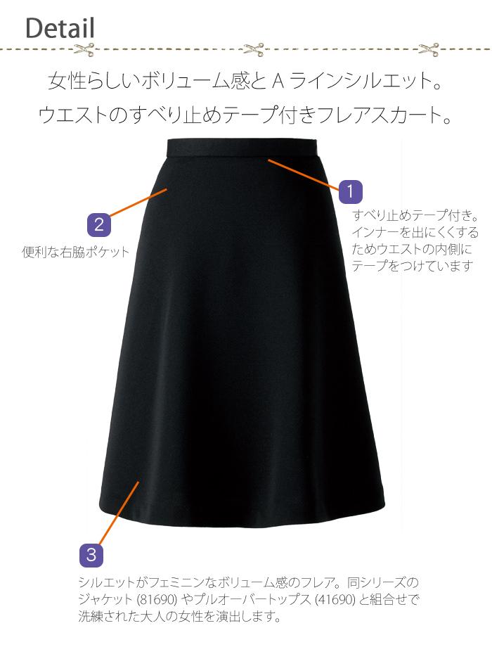 51693ストレッチニットのフレアスカート 商品詳細説明
