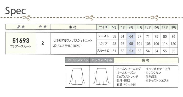 51693ストレッチニットのフレアスカート サイズ機能説明