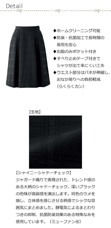 51845スカート