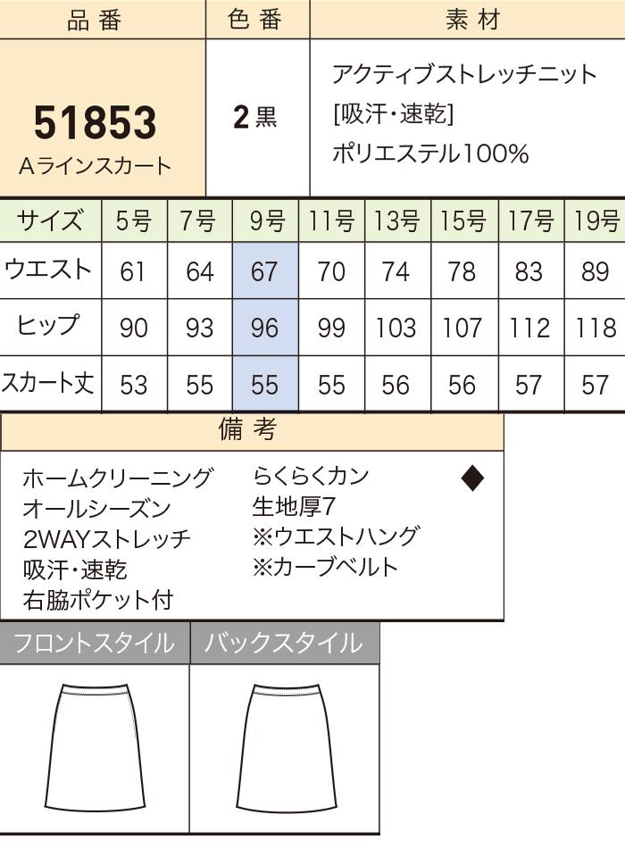 51853スカート