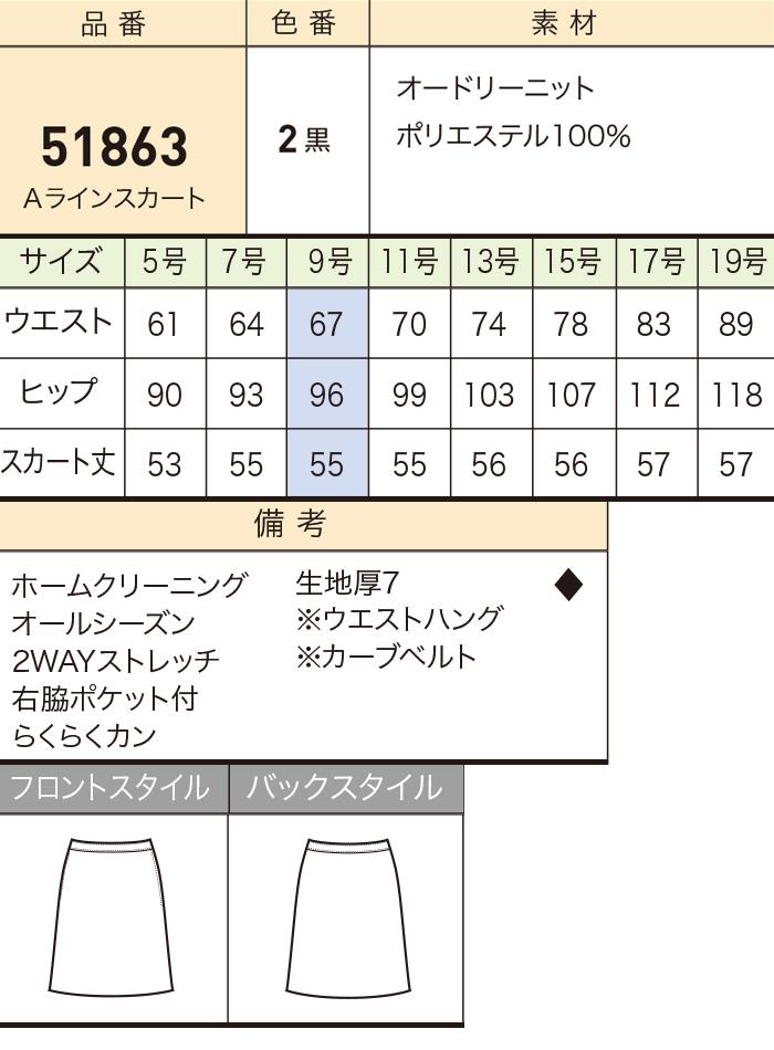 51863スカート