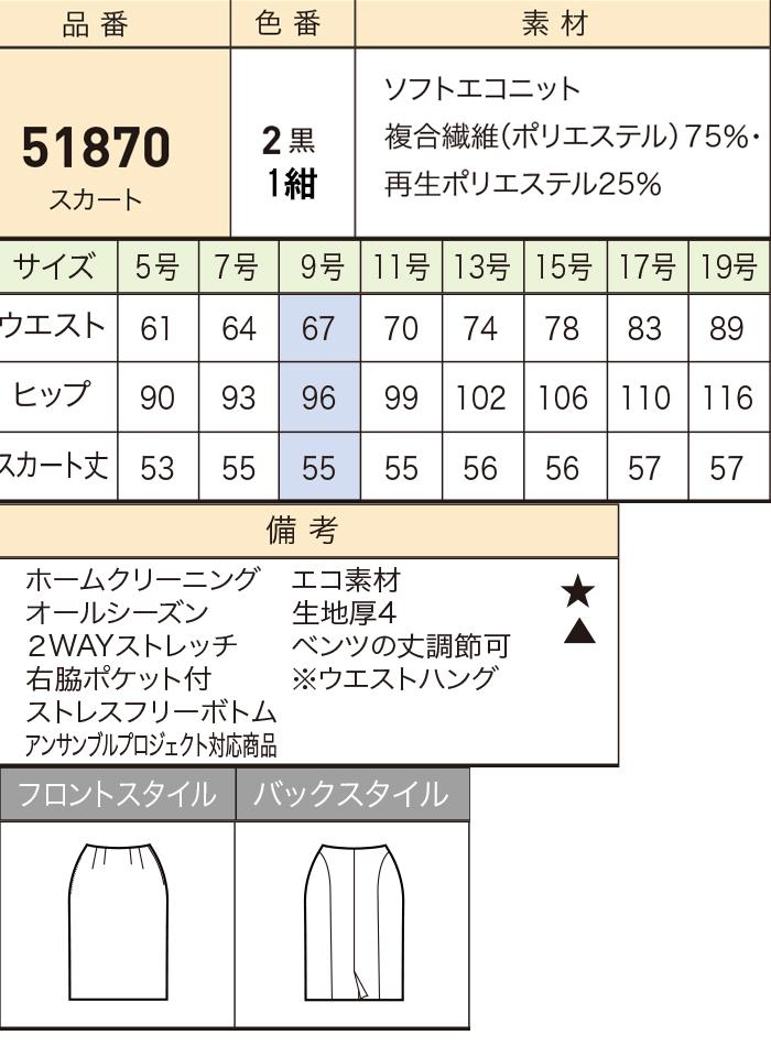 51870スカートサイズ表