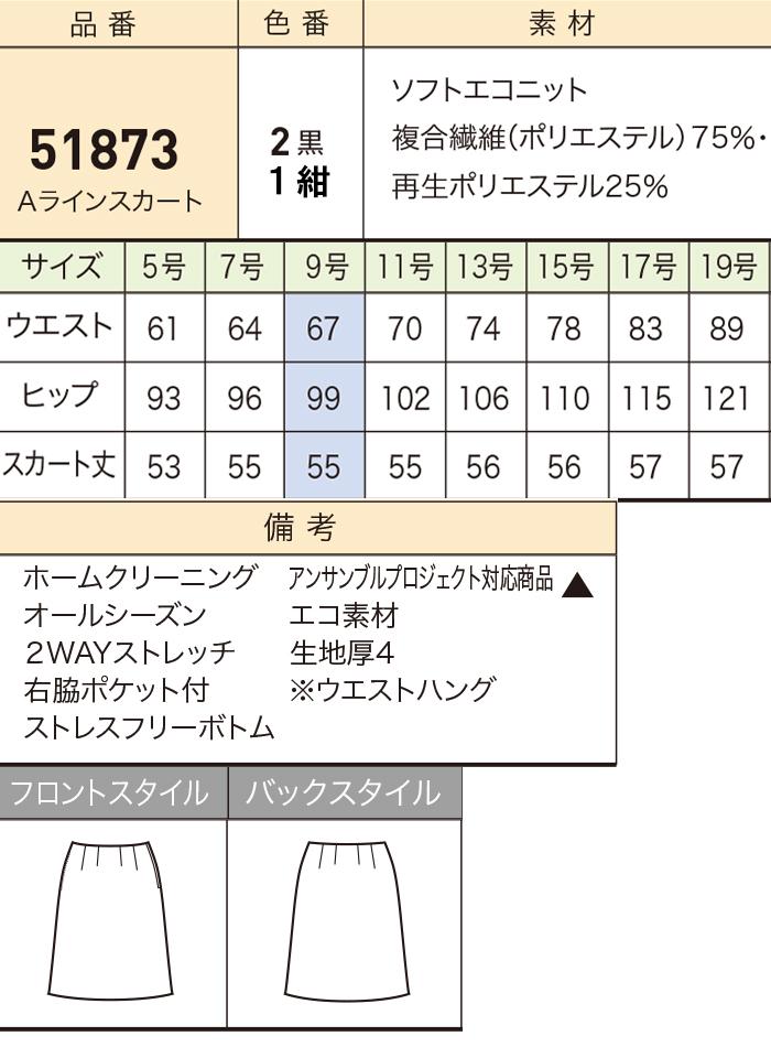 51873スカートサイズ表