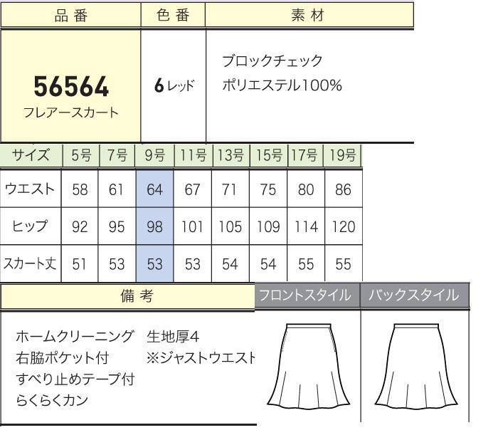 56564フレアースカート