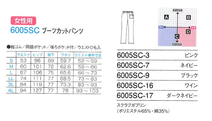 6005SCパントンスクラブパンツ女性用ブーツカット