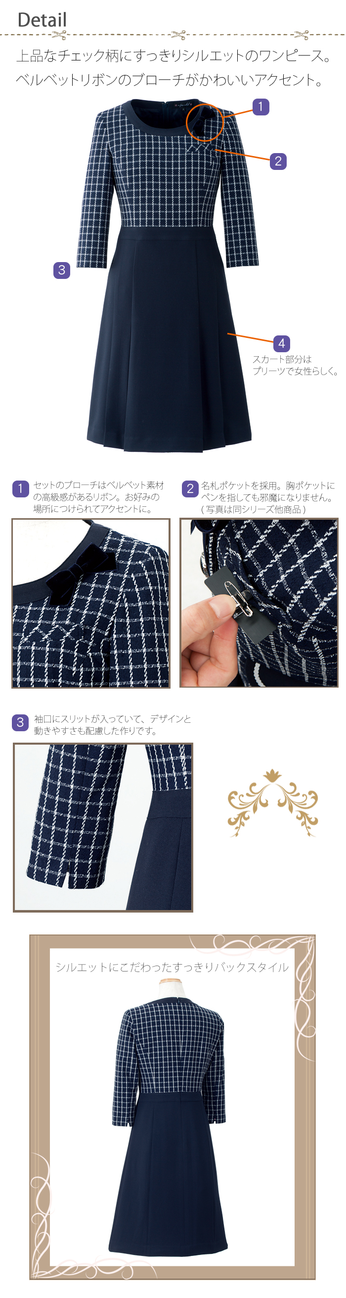 61630チェック柄の清楚な七分袖ワンピース 商品詳細説明