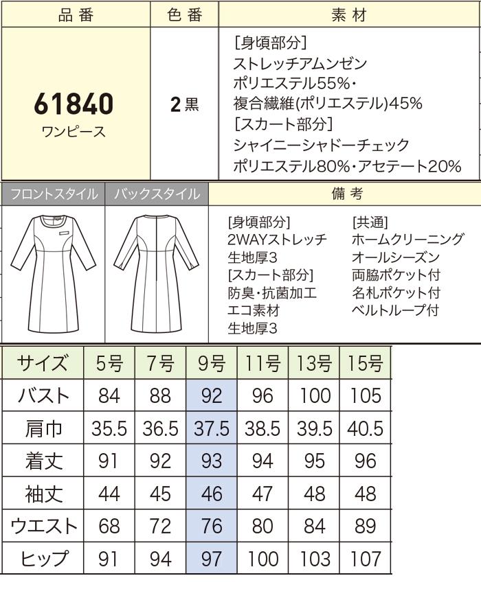 61840ワンピースサイズ表