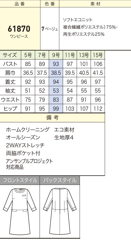 61870ベストサイズ表