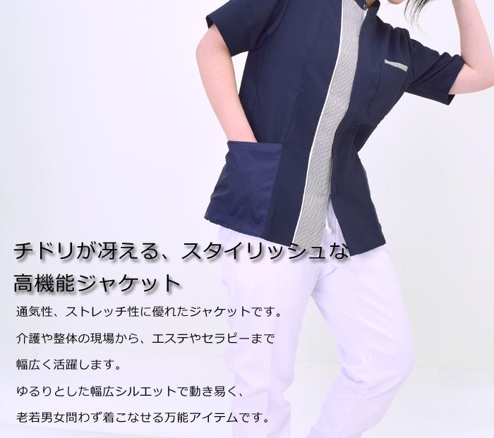 64030 通気性に優れた半袖ジャケット モデル画像