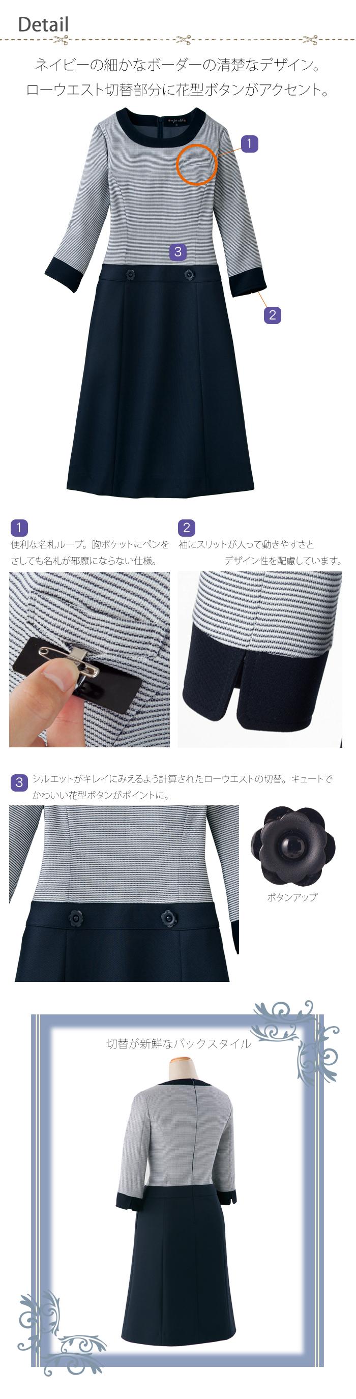 66410清楚なネイビー七分袖ワンピース 商品詳細説明