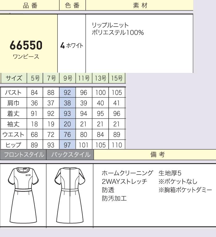 66550ワンピース