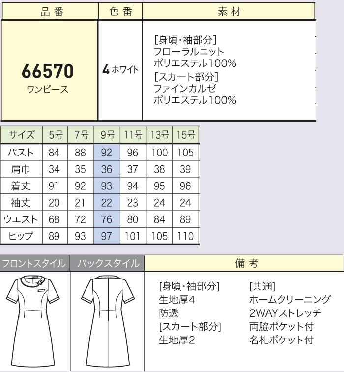 66570ワンピース