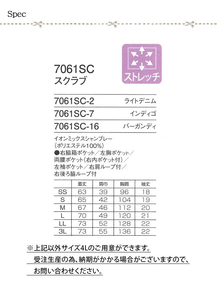 7061SC スクラブ