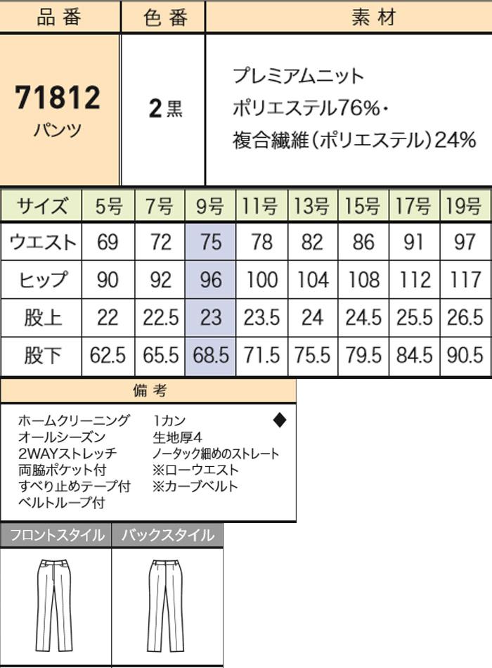 71812パンツ