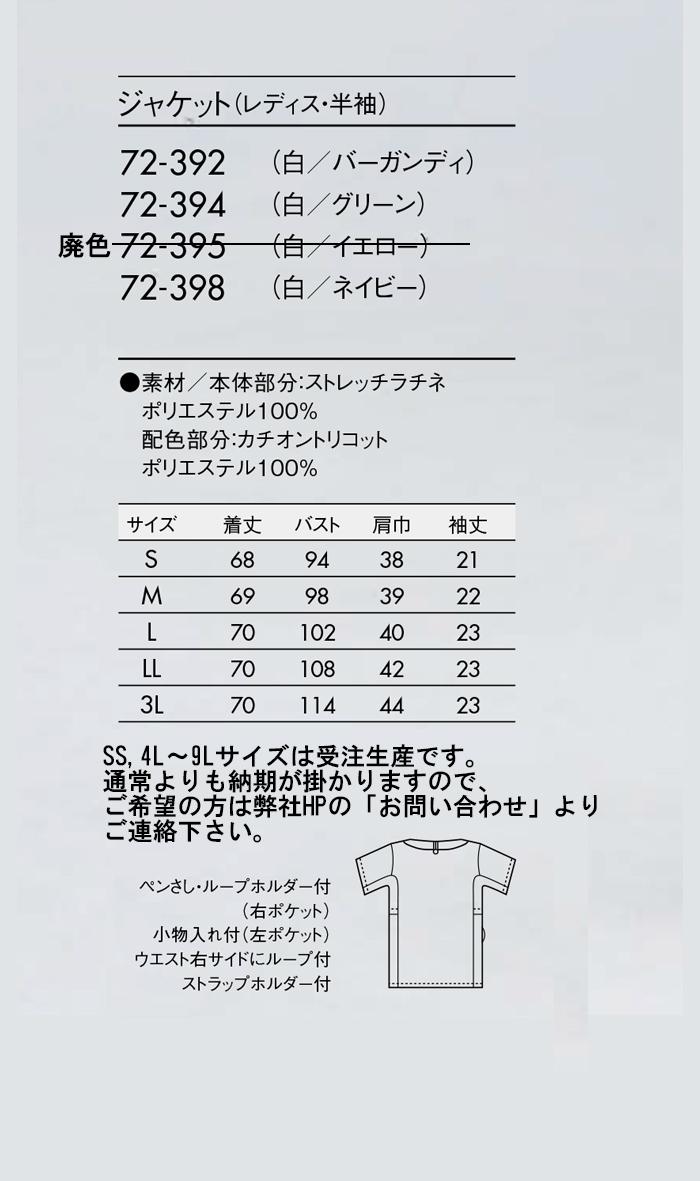 72-392スクラブ兼用サイズ