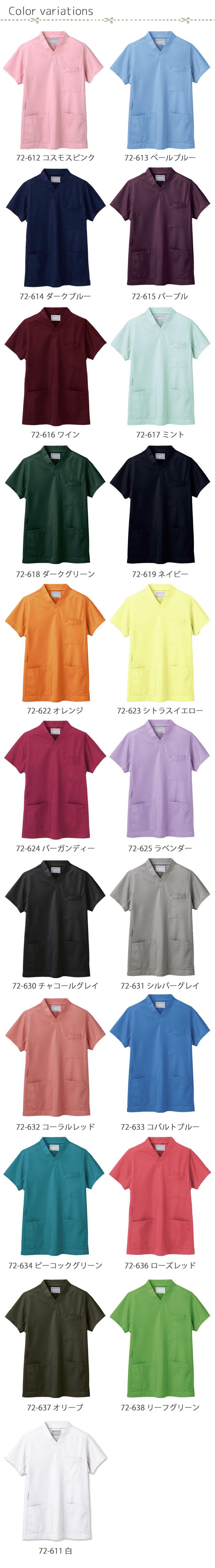 72-612 21色から選べるスクラブ 色展開画像