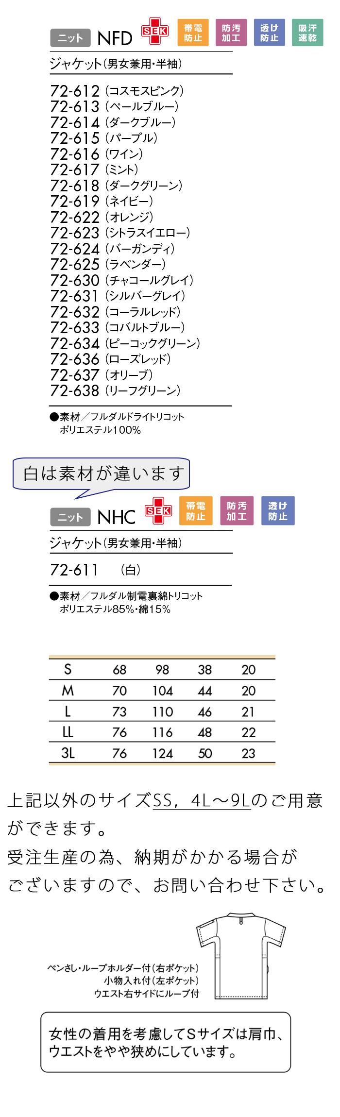 72-612 21色から選べるスクラブ サイズ画像