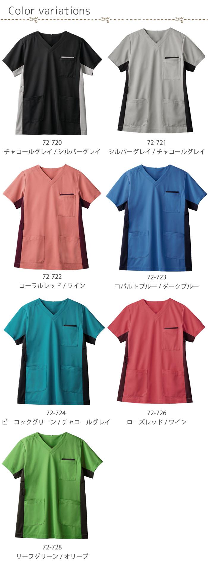 72-720 7色の半袖スクラブ 色展開画像