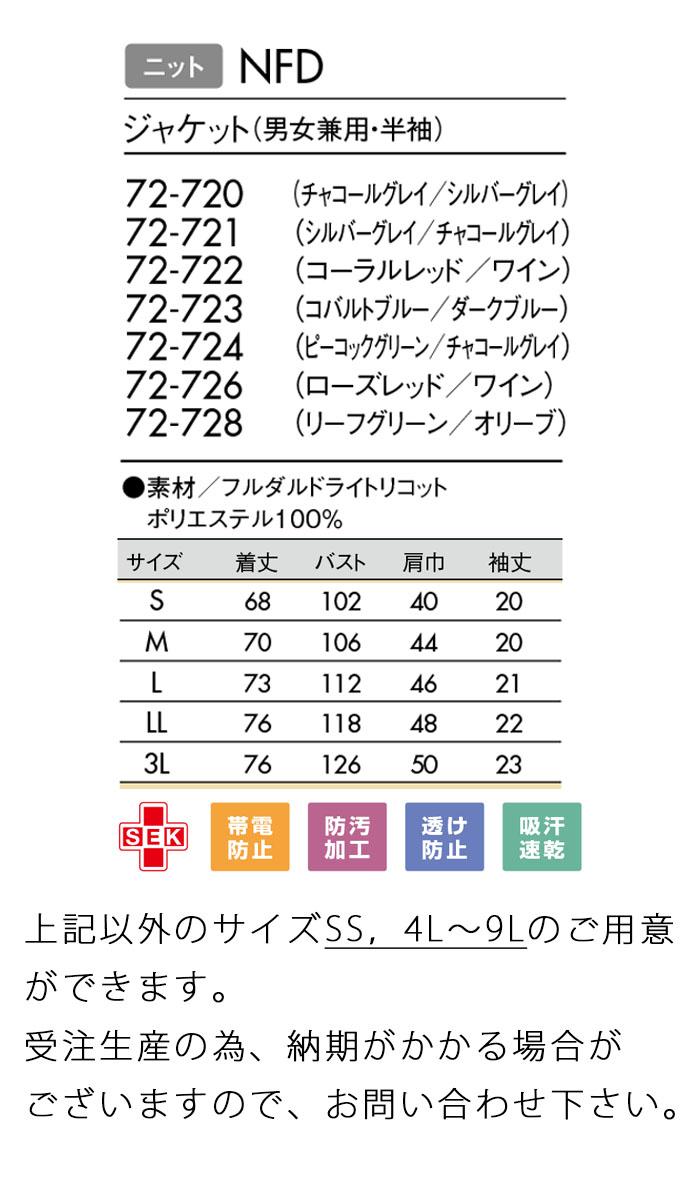 72-720 7色の半袖スクラブ サイズ画像