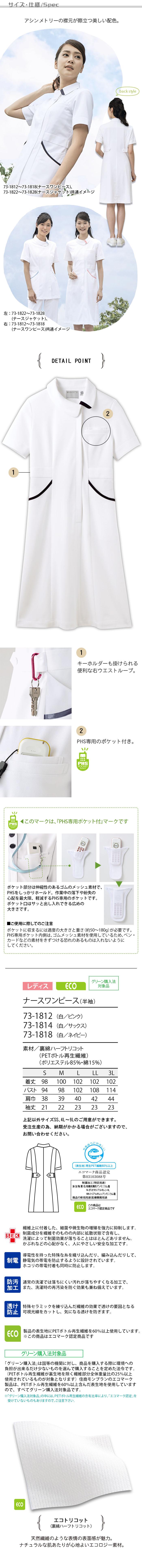 医療用スクラブ 商品詳細画像