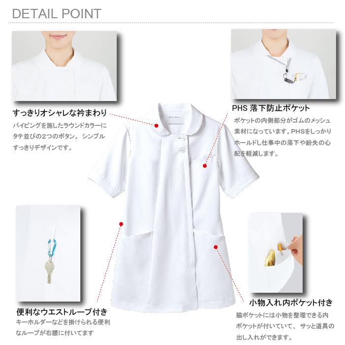 スタンダードレディースナースジャケット白衣