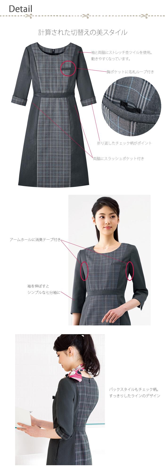 7722チェック柄ストレッチワンピース 美スタイル制服 商品詳細画像