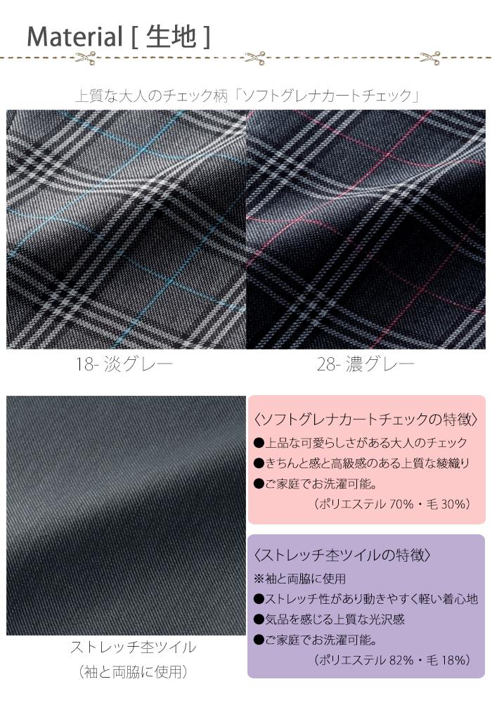 7722チェック柄ストレッチワンピース 美スタイル制服 素材画像