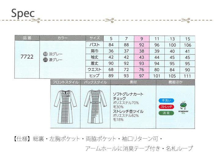 7722チェック柄ストレッチワンピース 美スタイル制服 仕様画像