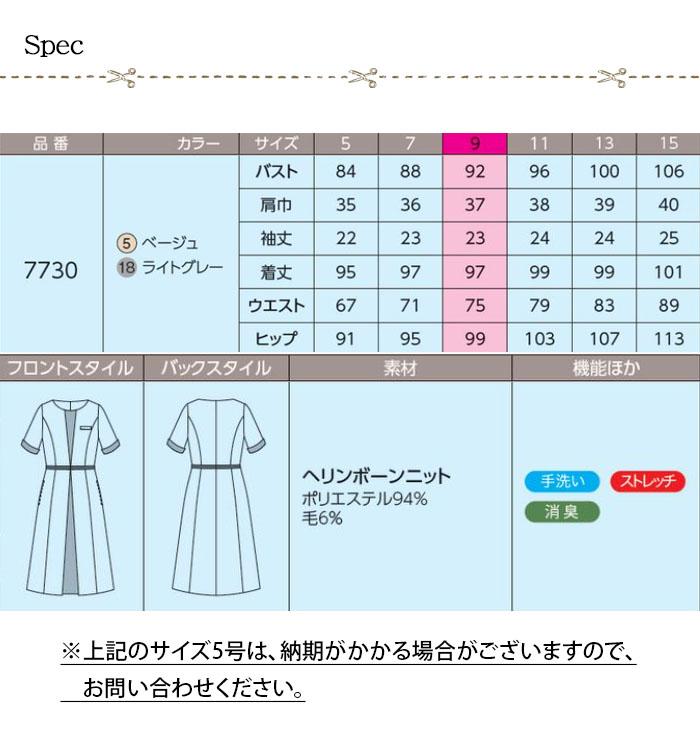 【ホテル・受付制服ユニフォーム】おもてなし映えする! ヘリンボーンニットが魅せる美人ワンピース