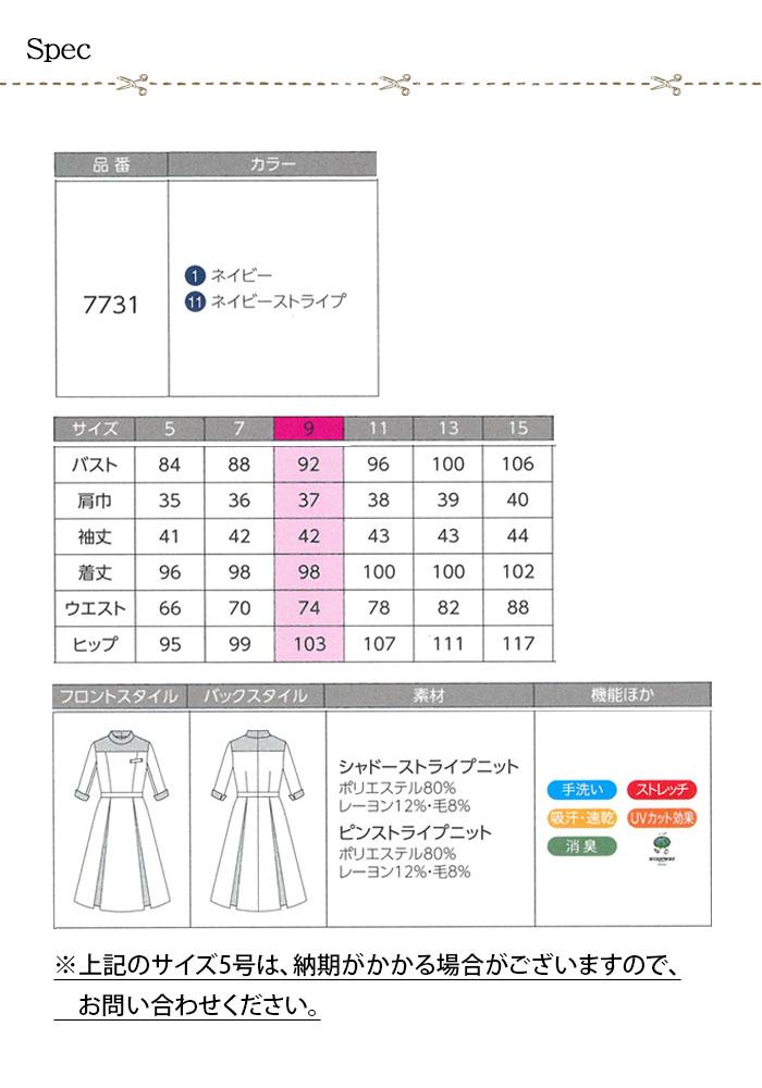 【ホテル・受付制服ユニフォーム】天然のエアコン!温湿度コントロール素材を使用した快適なワンピース