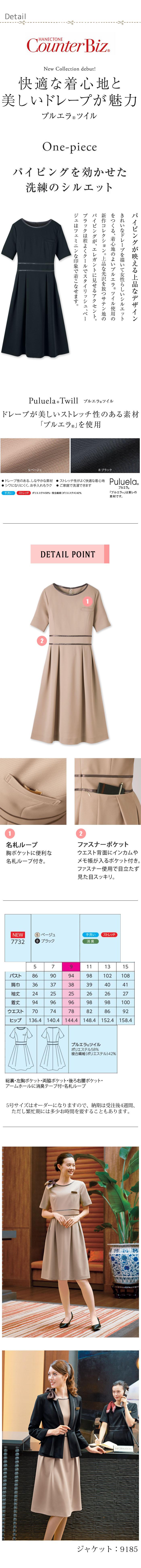 美しいドレープが魅力 ペプラムがエレガントなジャケット【2色】