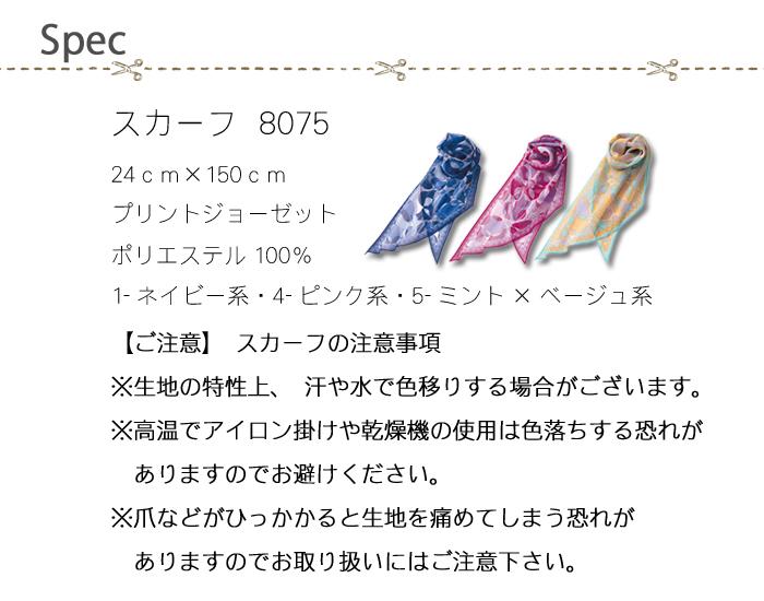 8075華やか花柄スカーフ 長方形タイプ 商品仕様