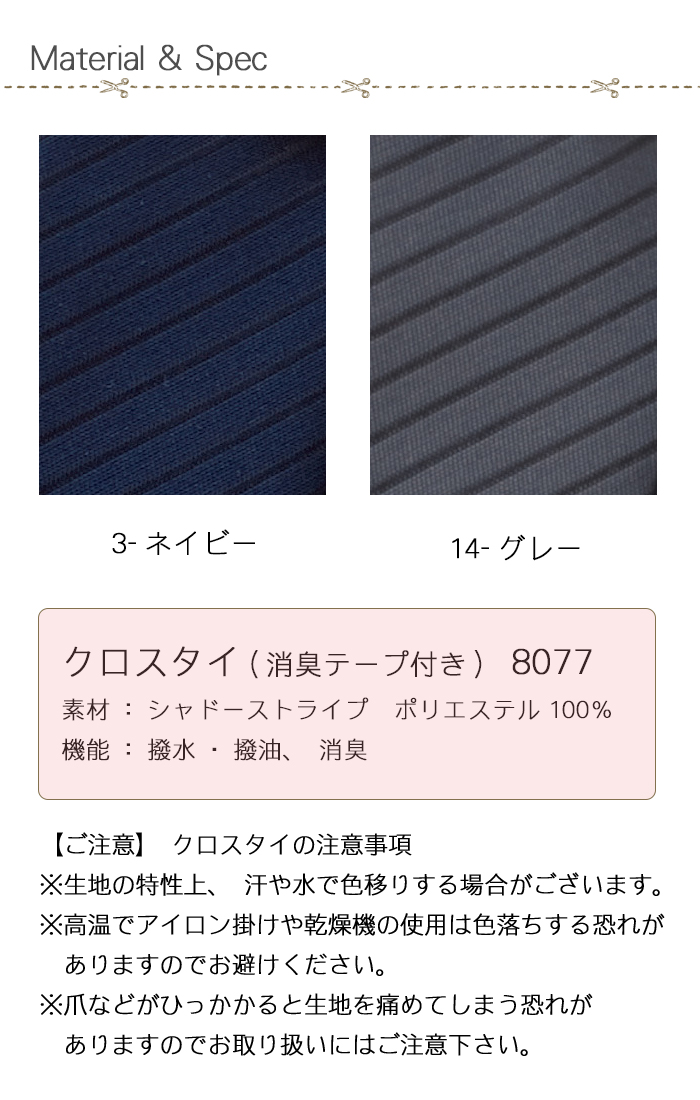 8077【受付・事務ユニフォーム】クロスタイ着脱簡単消臭テープ付き ホテル制服