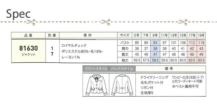 81630チェック柄のキュートな丸襟ジャケット 機能説明