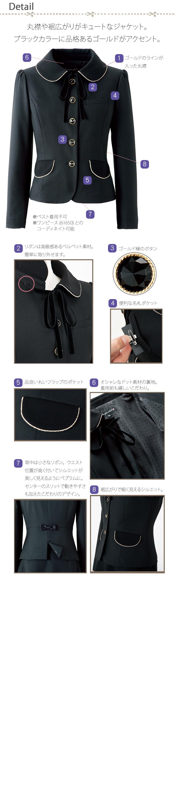 81650キュートでハイクラス裾広ジャケット 商品詳細説明