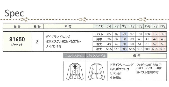 81650キュートでハイクラス裾広ジャケット サイズ機能説明