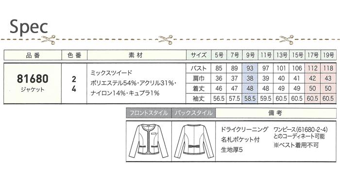 81680ミックスツイードのノーカラージャケット  サイズ機能説明